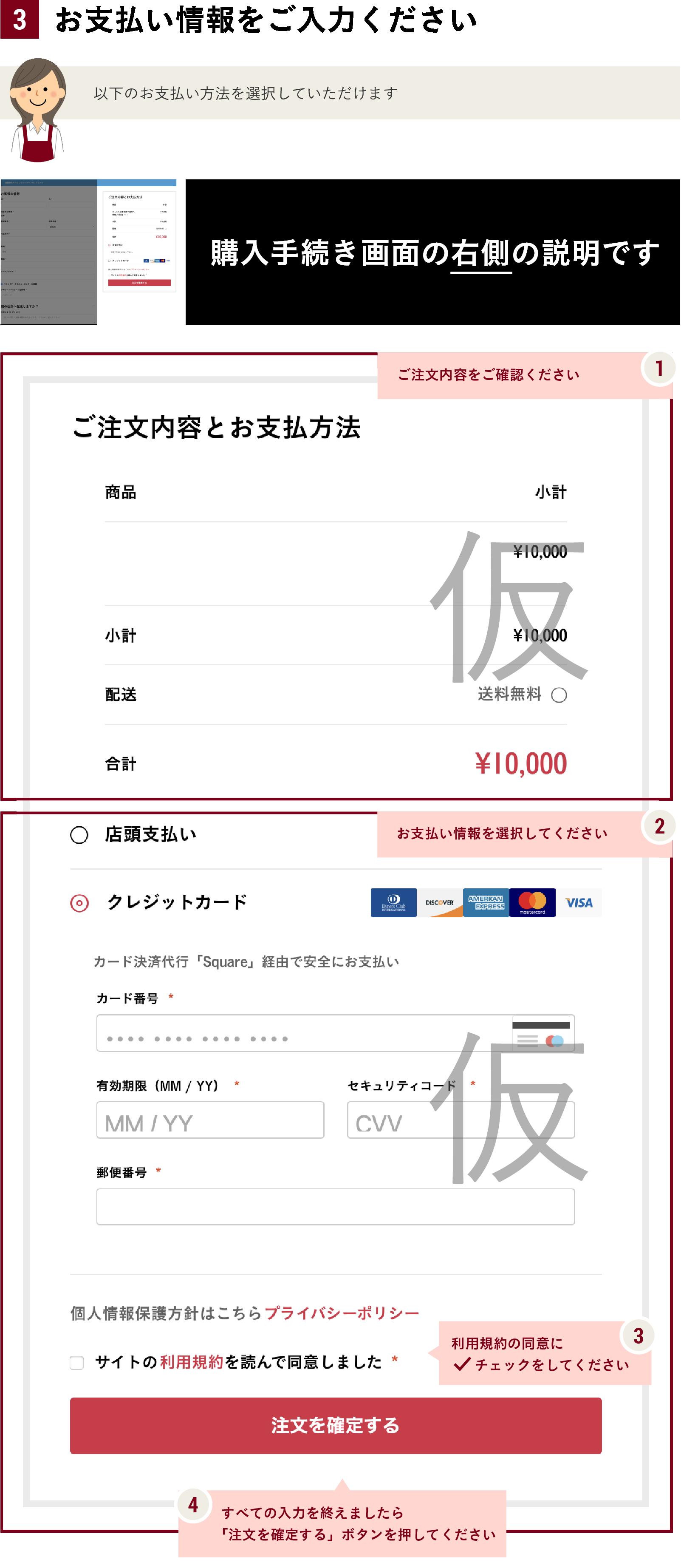 ご利用ガイド(尾瀬マルシェ)